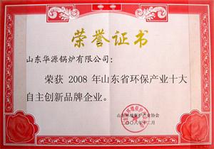省环保产业十大品牌证书