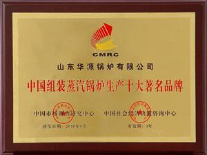 中国组装蒸汽平博体育生产十大著名品牌